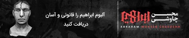 محسن چاوشی - ابراهیم